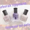 【deborah lippmann】lippmann gel polish
