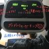 【おすすめ】ランニングマシンのある生活【効果】