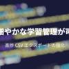 きめ細やかな学習管理が可能に - 進捗 CSV エクスポートの強化