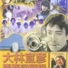 自主製作映画時代の大林宣彦監督作より「絵の中の少女(1958)」ほか雑感