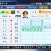 彭政閔(cpbl現役選手)(パワプロ2018再現選手)