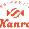 カンロ(2216):飴・キャンディ・グミと糖から未来を作る会社