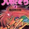 ワクワクが加速する!おすすめの妖怪漫画「うしおととら」 by藤田和日郎