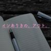 書くために、書かない。