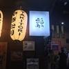 誕生日のお祝いにも!「福みみ 渋谷店」さん!
