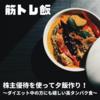 【株主優待】主婦必見!日本ハム(2282)から貰った優待を使って夕食作り。少しの工夫でダイエットにも嬉しい高タンパク食になります!【筋トレ飯】