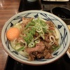 丸亀製麺の牛肉ぶっかけうどん!
