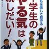 【オススメの本・中学生の保護者向け】中学生の「やる気」は親次第!パート2