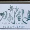 刀ステ ジョ伝三ら星語り 12/21