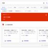大阪での地震の当日、Googleが本当に伝えたかったものとは何なのだったのだろうか?
