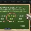 【艦これ】2019春イベE-3 敵戦力牽制! 第二次AL作戦