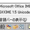 SKKIMEをWindowsに入れてみた