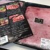 ふるさと納税で佐賀県唐津市から『佐賀牛 モモ肉 モモスライス 1kg』が届きました!