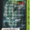 ドラゴンボールカードダスの第11弾 猛威!!鋼の超戦士の中で どのカードが最もレアなのか?