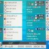 ポケモンSWSH/S2ダブル/持久戦型サダイジーナ