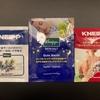 クナイプの入浴剤のうち、グリーン系6種類を試してみた