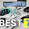 """【2021年9月版】FPS向け、おすすめワイヤレスゲーミングマウス""""BEST 7""""!!"""
