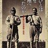 【本物の「レッドクロス~女たちの赤紙」】 祖母の上書き保存と祖父の別名保存!
