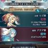 【投票大戦】【リズVSアクア】あと20時間。アサマ小隊攻撃開始!