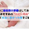 コレさえあれば間違いなし!!出産前に最低限の準備はしておくべき育児に必要な「ベビー用品(新生児)」
