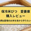 梅雨と夏場のお米を虫から守りたいので「静岡製機製 保冷米びつ 愛妻庫」を買ってみた。【購入レビュー】