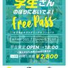 【学生フリーパス】期間限定販売!