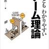 「北朝鮮の金正恩総書記」に学ぶ「ゲーム理論」
