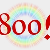 800記事だった( ゜o゜)