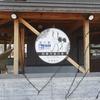 北海道で温泉施設のある道の駅