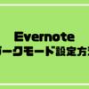 アップデート!Evernote(ios)のダークモード設定方法