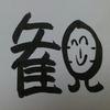 今日の漢字602は「観」。日本の観光復興は間違いなく起きる
