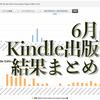 6月のKindle出版結果まとめ