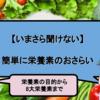 【いまさら聞けない】簡単に栄養素のおさらいをしておこう【栄養素の目的から最新の8大栄養素まで】