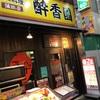 酔香園蒲田店 水餃子