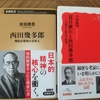 佐伯啓思「西田幾多郎・・無私の思想と日本人」、小林敏明「夏目漱石と西田幾多郎・・ 共鳴する明治の精神」を読んでみて