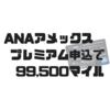 ANAアメックスプレミアムカード(プラチナ)申し込みキャンペーン特典95,500マイル【2018年12月最新版】