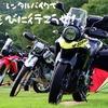 レンタルバイクという選択肢、概要やメリット、おすすめのお店を紹介!