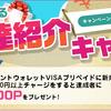 モッピーで20000円分換金しました!1回最高は1万円なので、注意!です!