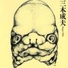 「内臓とこころ」三木成夫   文庫版解説  情が理を食い破った人 養老孟司