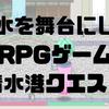 「清水港クエスト」ってRPGフリーゲームが面白そう!