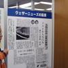2012/02/25 しらせ乗船とウェザーニューズ見学