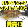 【イマカツ】春のバス釣りにオススメのビッグベイト「ギルロイドジュニア バッファローホーンフック」発売!