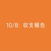 【10/8 収支報告】毎日王冠の回顧と仮想通貨トレードの結果。