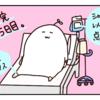 切迫早産のため入院中です