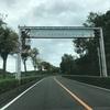 [香川旅]国営讃岐まんのう公園