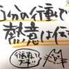 メルマガより  ♡本日の格言♡ 2018.1.27