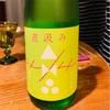 金水晶 直汲み生原酒純米大吟醸
