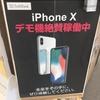 iPhone X いじってみたの巻