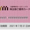 三越伊勢丹・優待カード