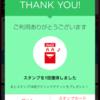 cokeonアプリを利用開始しました。